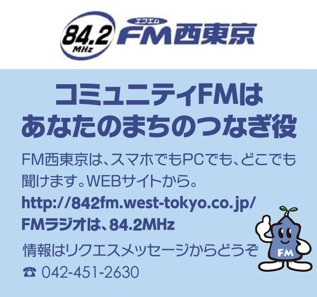 FM西東京
