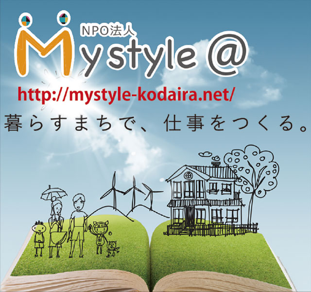 NPO法人 Mystyle