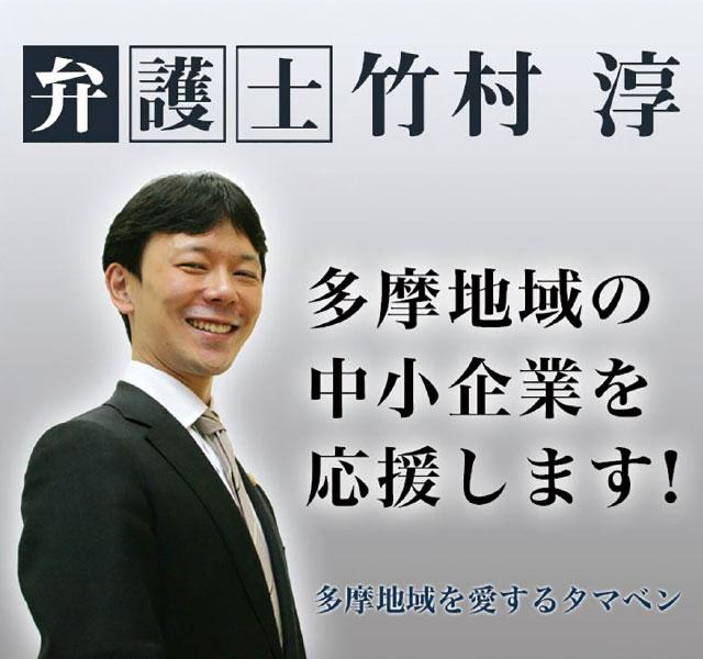 弁護士 竹村 淳